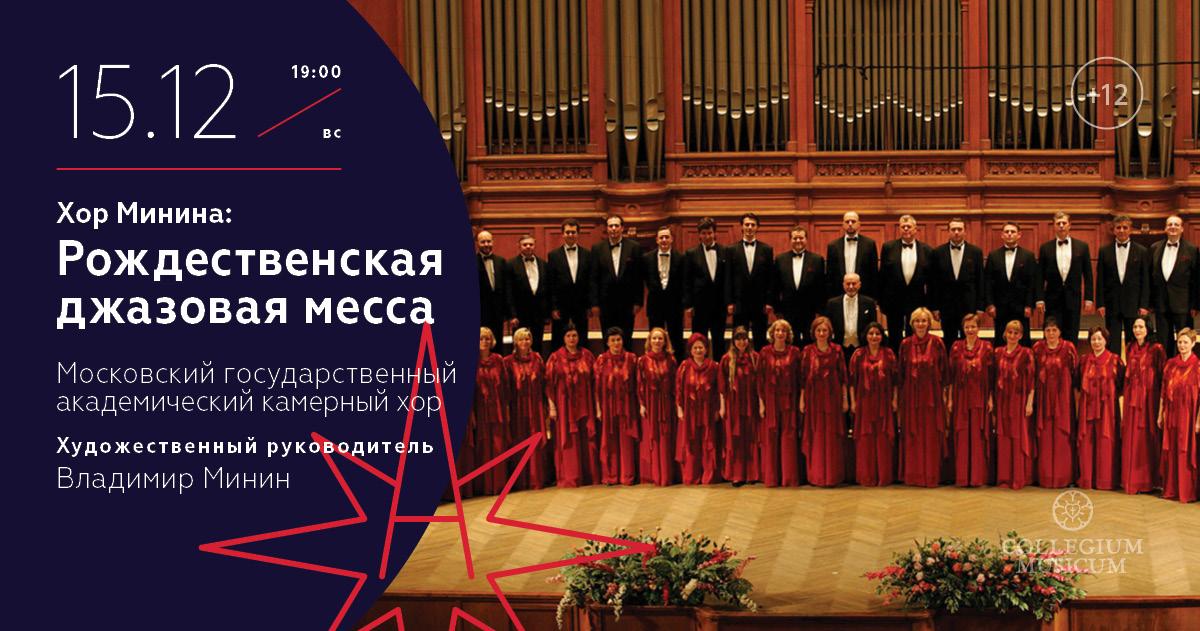 Минин-хор. Рождественский концерт, фото