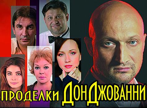 """Спектакль """"Проделки Дон Джованни"""", фото"""