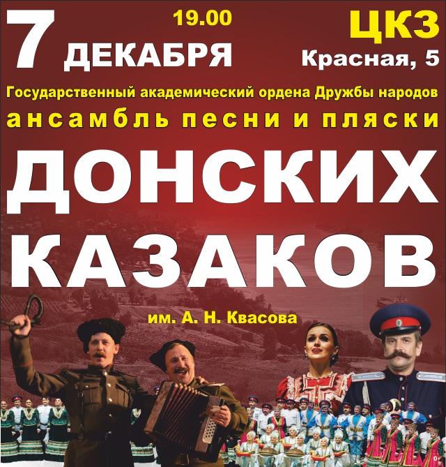Ансамбль Песни и Пляски Донских казаков, фото