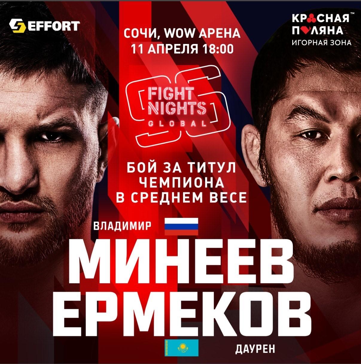 Fight Nights Global. Бой за титул чемпиона в среднем весе., фото