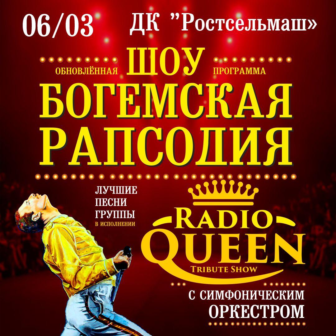 """Radio Queen-tribute Show ДК """"Ростсельмаш"""", фото"""