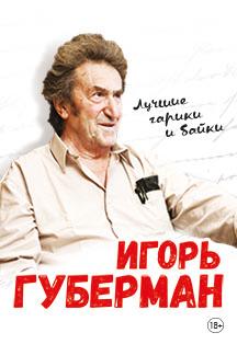 Игорь Губерман, фото