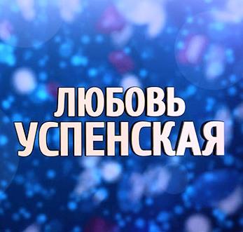 Концерт Любови Успенской, фото