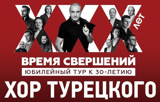 Светлогорск Хор Турецкого 11.10.2020 19:00 Янтарь Холл, фото