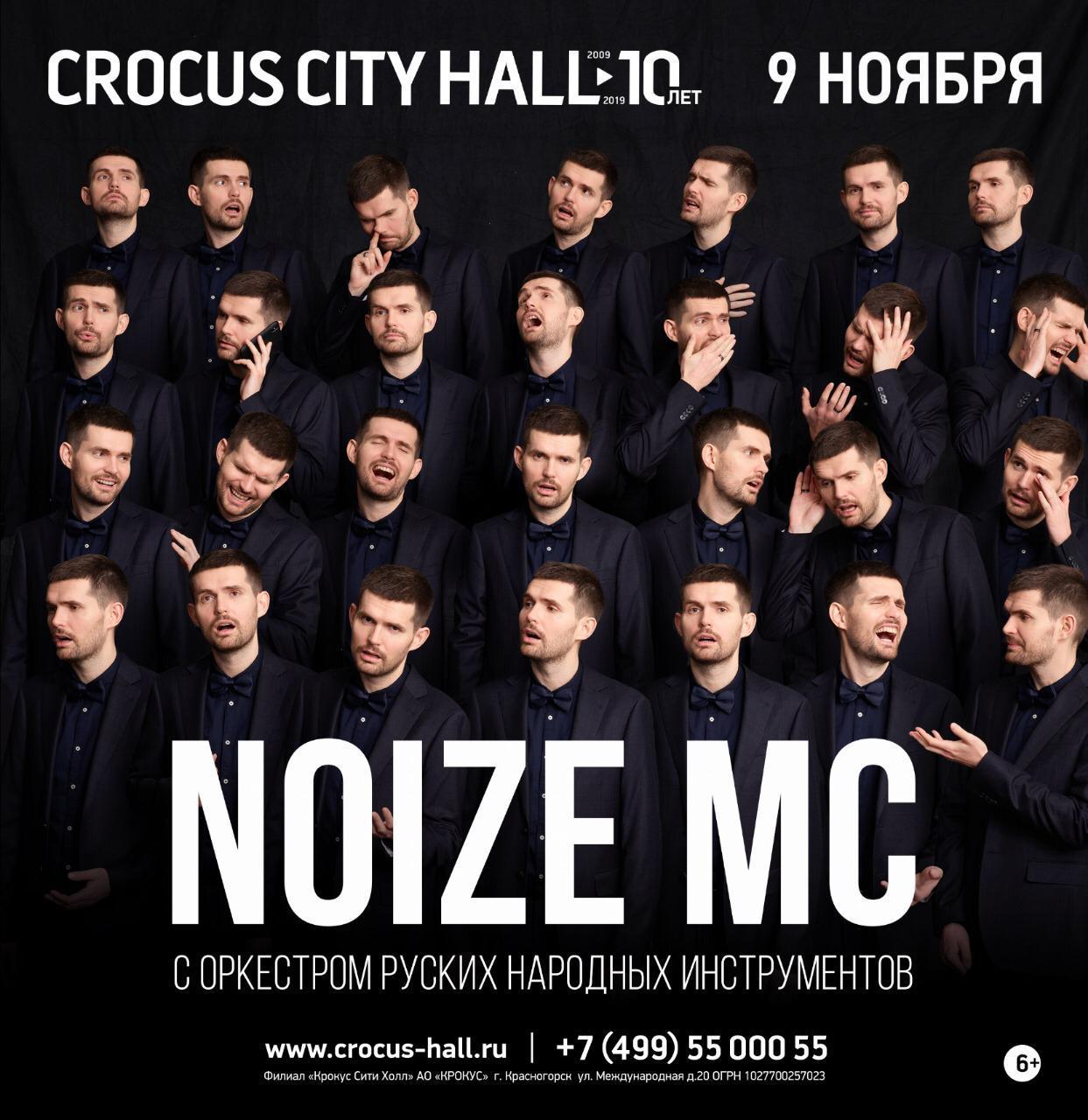 Noize MC, фото