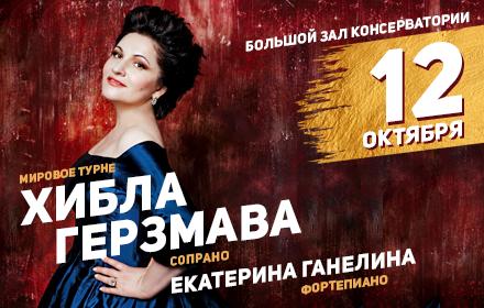 Хибла Герзмава (сопрано), Екатерина Ганелина (фортепиано), фото