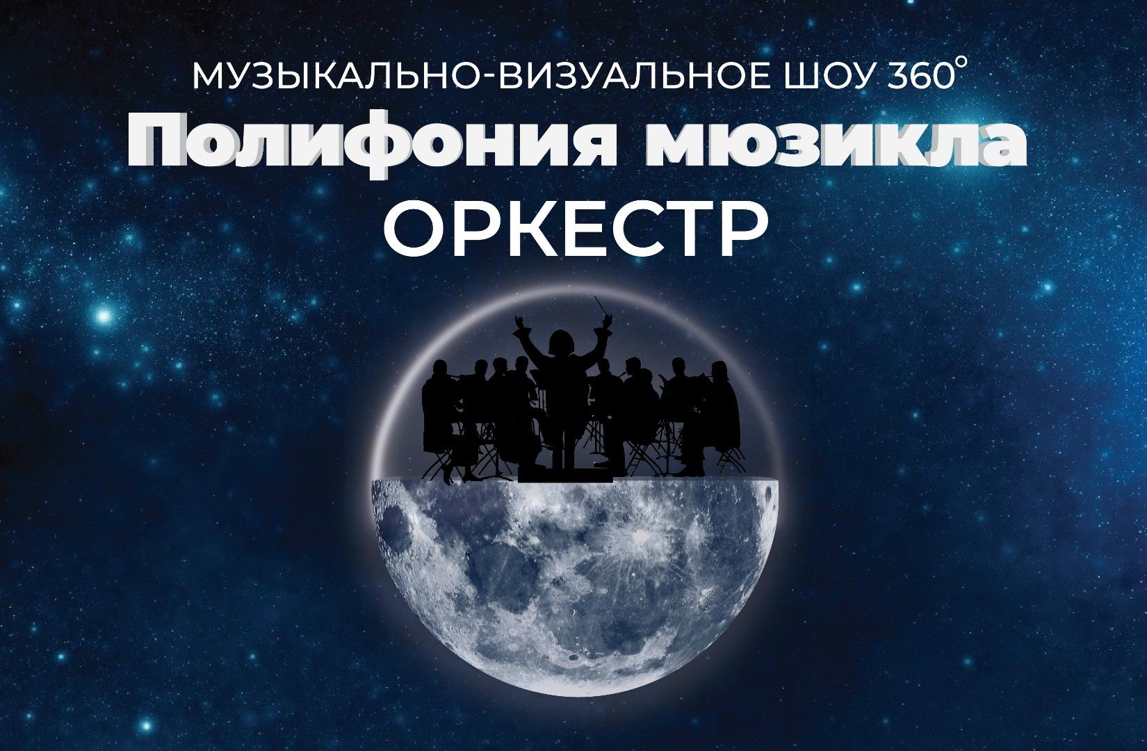 Мультимедийное шоу 360° «Полифония мюзикла: ОРКЕСТР», фото