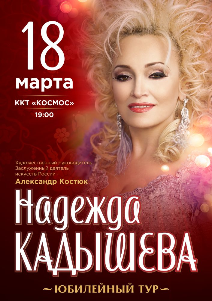 Надежда Кадышева – Юбилейный тур, фото