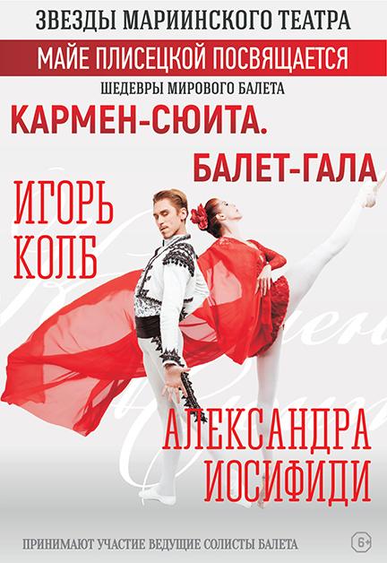 Кармен-Сюита Балет-Гала в Память Майе Плисетской, фото