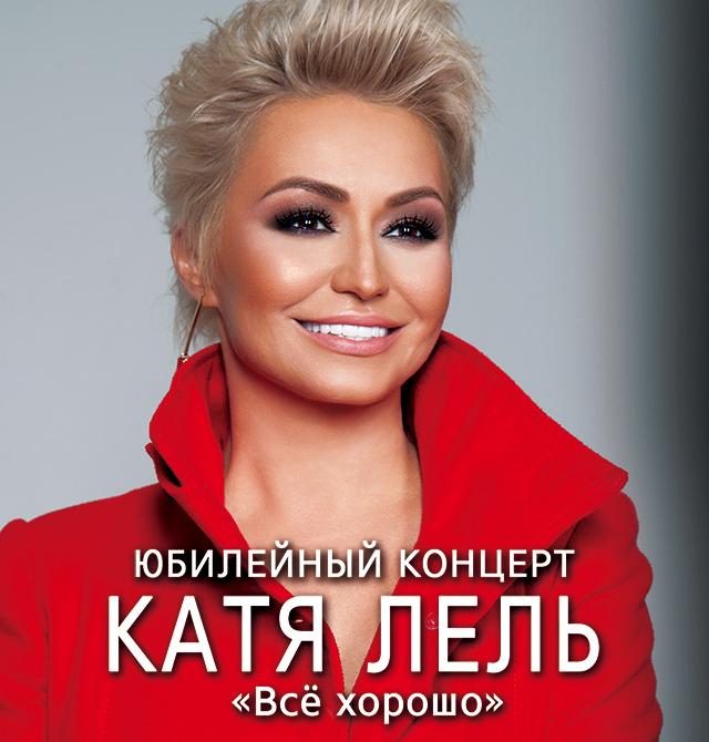 Катя Лель с программой Всё Хорошо, фото