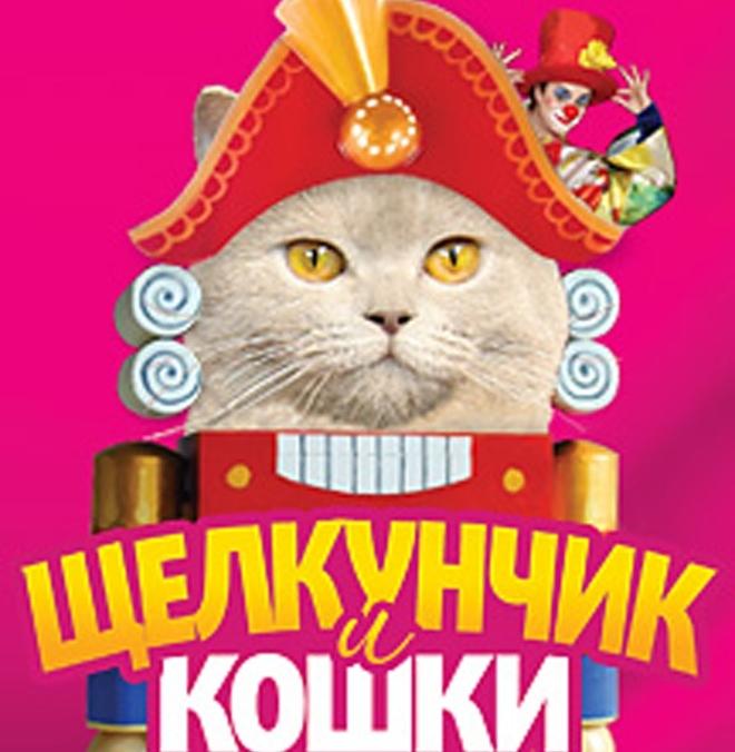 """Новогоднее шоу """"Щелкунчик и кошки"""", фото"""