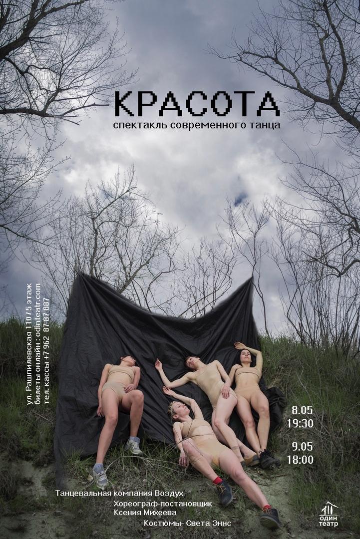 КРАСОТА (Танцевальная компания Воздух) Спектакль современного танца, фото