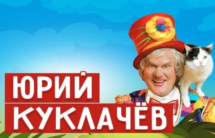Юрий Куклачёв и Театр Кошек, фото