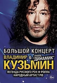"""Владимир Кузьмин и группа """"Динамик"""", фото"""