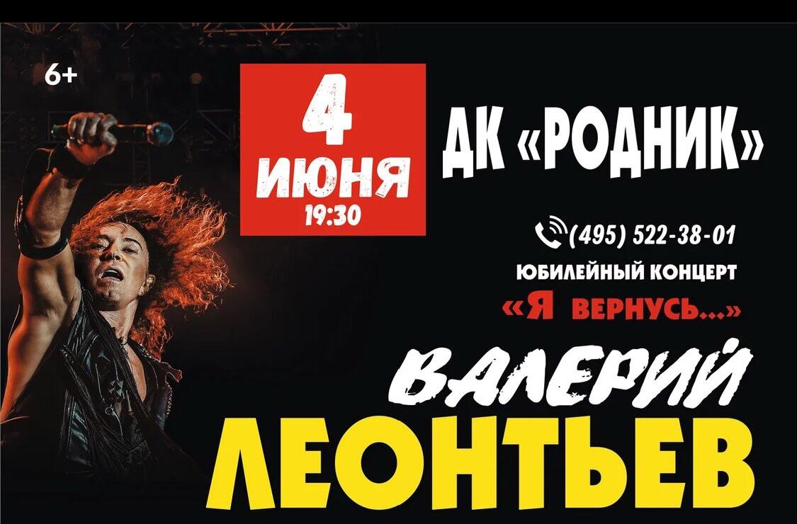 "Концерт Валерия Леонтьева ""Я вернусь..."", фото"