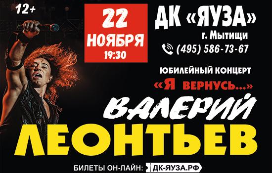 Юбилейный концерт Валерия Леонтьева, фото