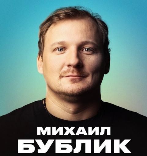 Михаил Бублик, фото