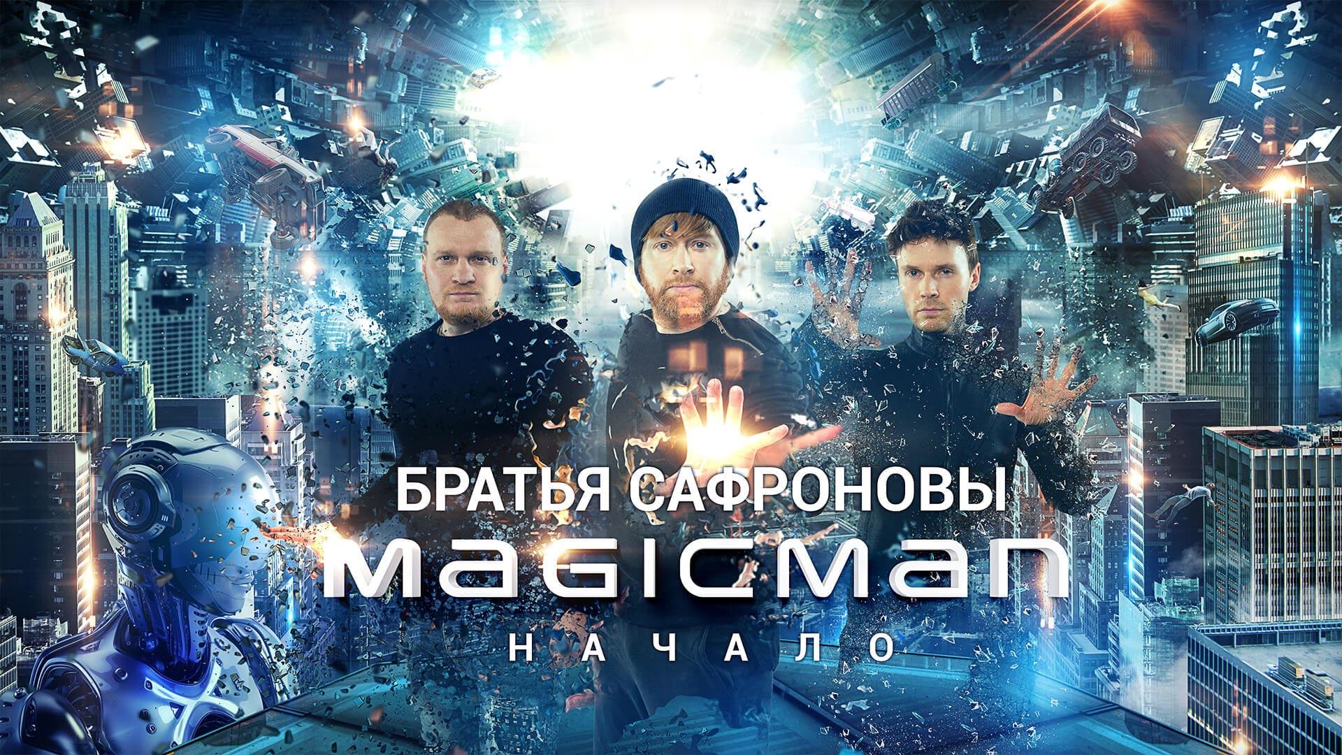 БРАТЬЯ САФРОНОВЫ MAGIC MAN - НАЧАЛО, фото