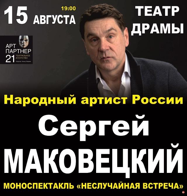 Сергей Маковецкий, фото