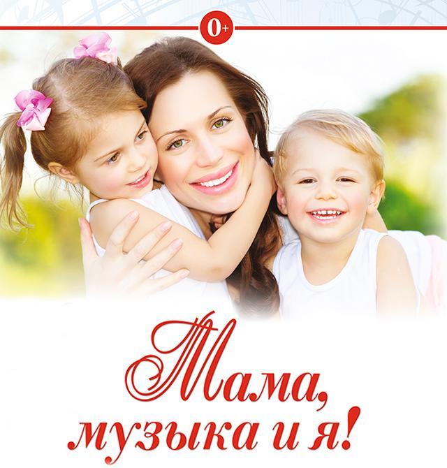 """""""Мама, музыка и я"""", фото"""