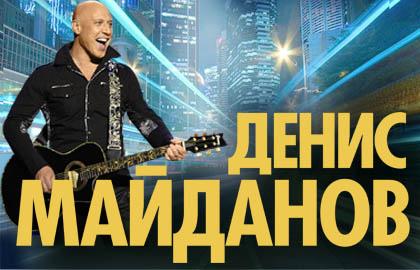 ДЕНИС МАЙДАНОВ, фото