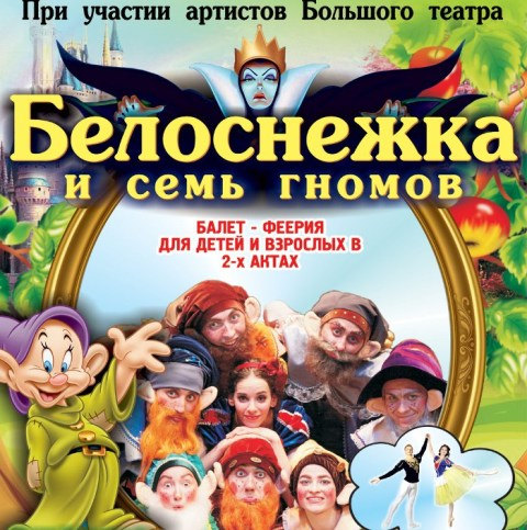 """Балет-феерия """"Белоснежка и семь гномов"""", фото"""