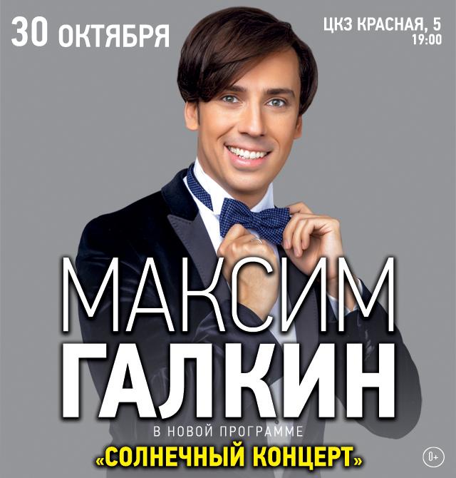 Максим Галкин, фото