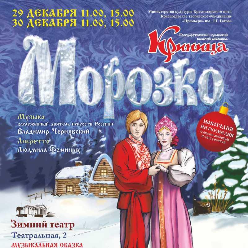 """Рождественская сказка """"МОРОЗКО"""", фото"""