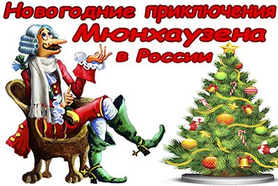 «Новогодние приключения Барона Мюнхгаузена в России», фото