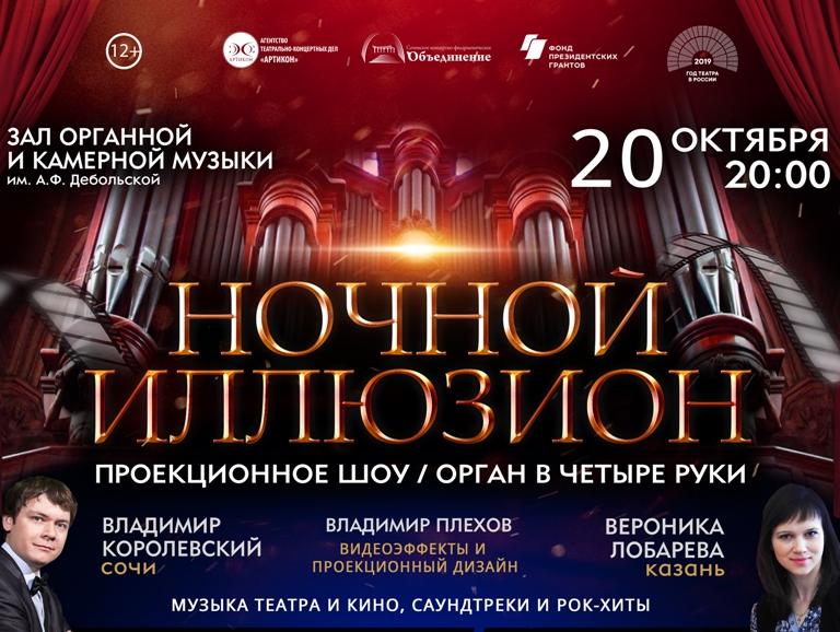 """""""Ночной иллюзион"""" Инклюзивный концерт органной музыки в темноте, фото"""