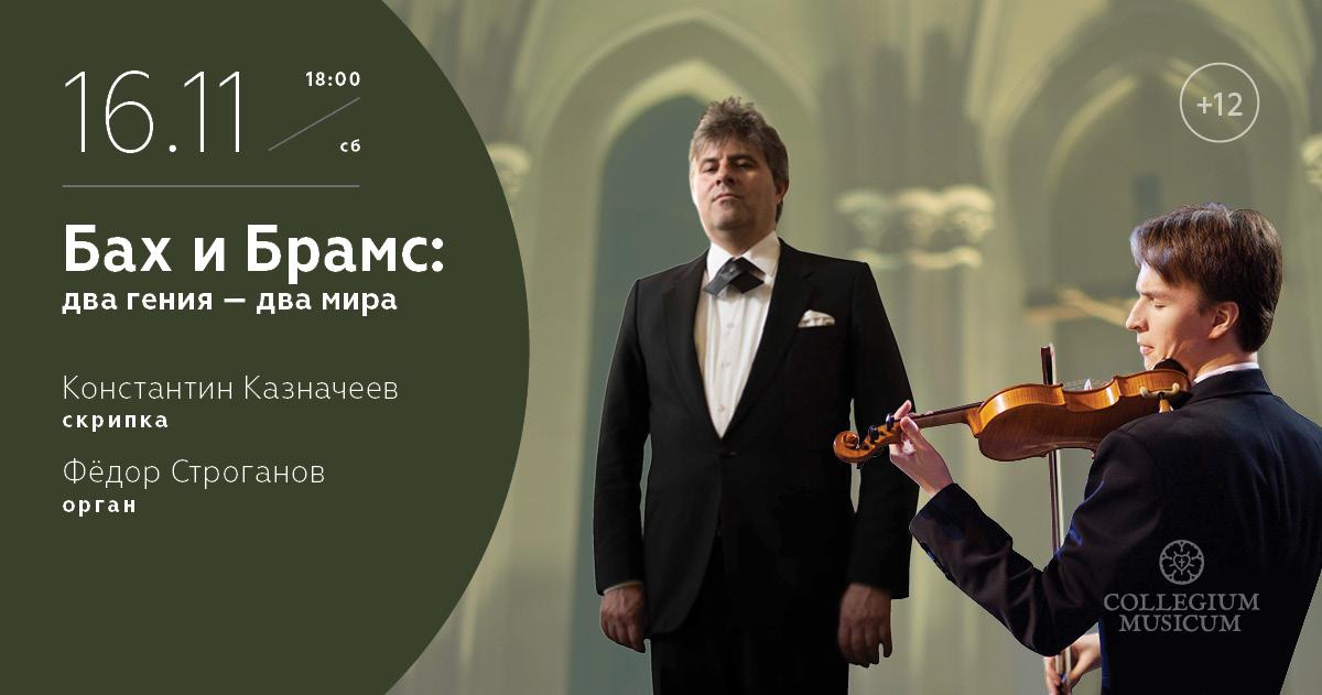 Бах и Брамс: два гения — два мира, фото