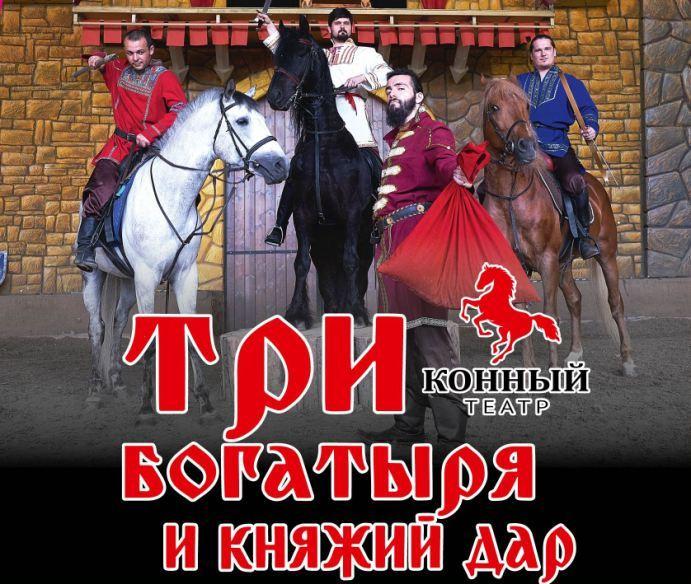 ТРИ БОГАТЫРЯ И КНЯЖИЙ ДАР +ФАЙЕР-ШОУ  , фото