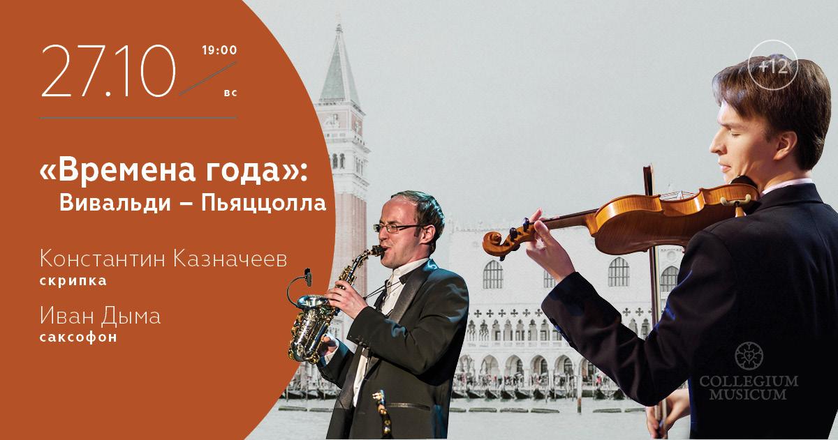 «Времена года»: Вивальди – Пьяццолла, фото