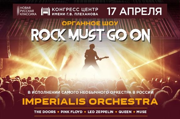 """""""ROCK MUST GOON"""" от Imperialis Orchestra, фото"""