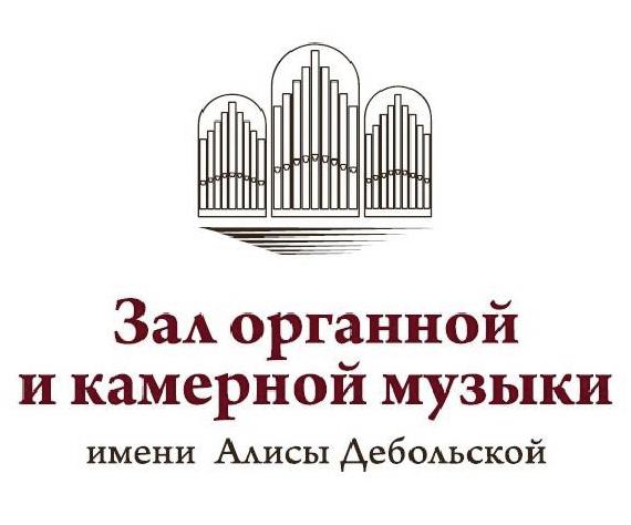 Концерт органной музыки. , фото