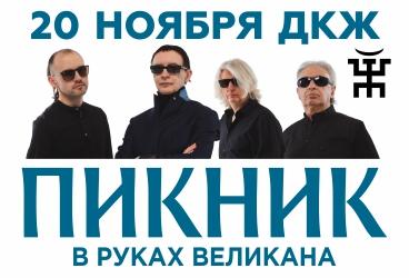 """группа """"ПИКНИК"""". Новая программа, фото"""