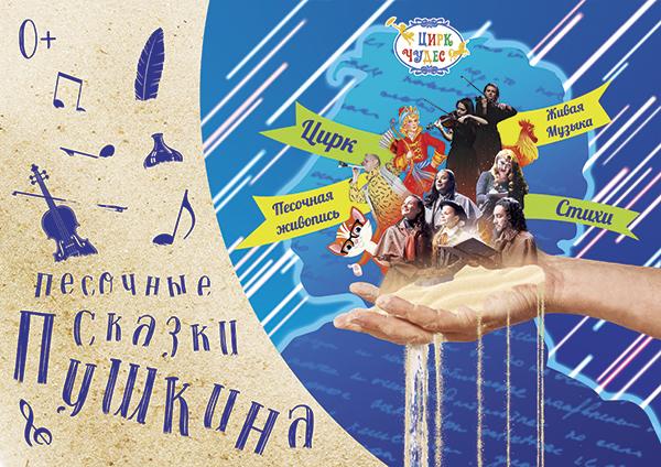 Песочные сказки Пушкина, фото