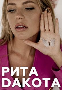 Рита Dакота, фото