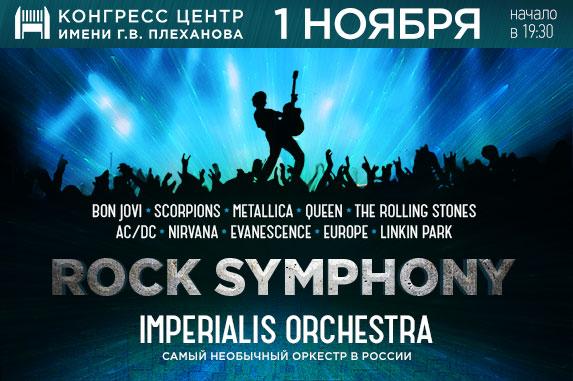 "ROCKSYMPHONY от ""Imperialis orchestra"", фото"