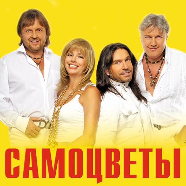 """Концерт ВИА """"САМОЦВЕТЫ"""", фото"""