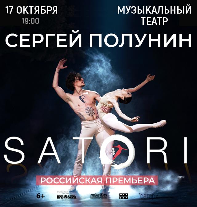 Сергей Полунин Satori, фото