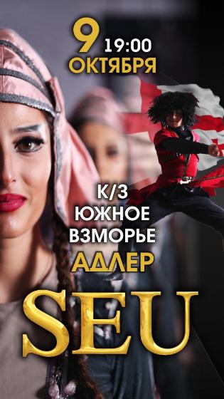 Заслуженный ансамбль песни и танца Грузии SEU, фото
