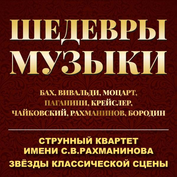 Концерт ШЕДЕВРЫ МУЗЫКИ, фото