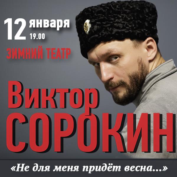 ВИКТОР СОРОКИН, фото
