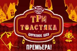 """Цирковое шоу """"Три Толстяка"""", фото"""
