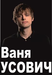 Ваня Усович, фото