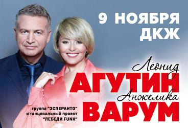 ЛЕОНИД АГУТИН и АНЖЕЛИКА ВАРУМ, фото