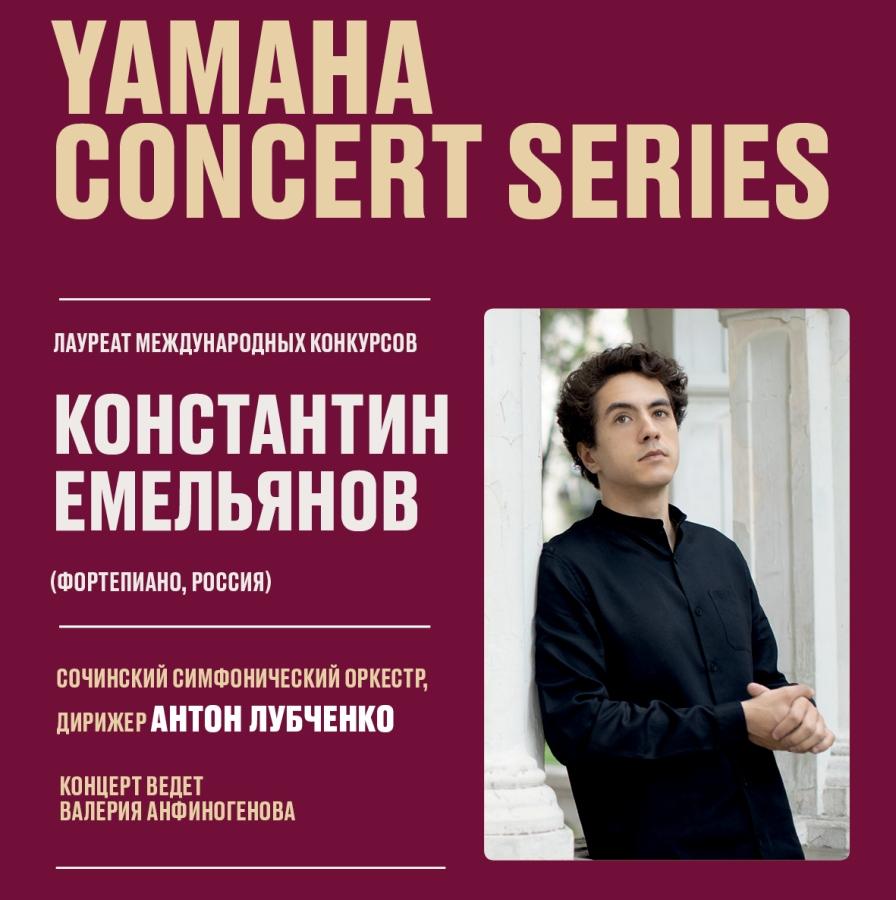 Концерт «Звёзды «Ямаха» в Сочи», фото