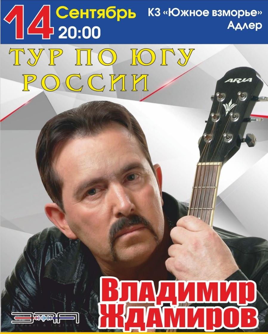 Владимир Ждамиров , фото