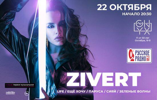Zivert, фото